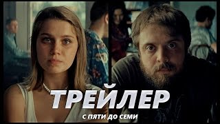 С пяти до семи - Трейлер на Русском | 2017 | 2160p
