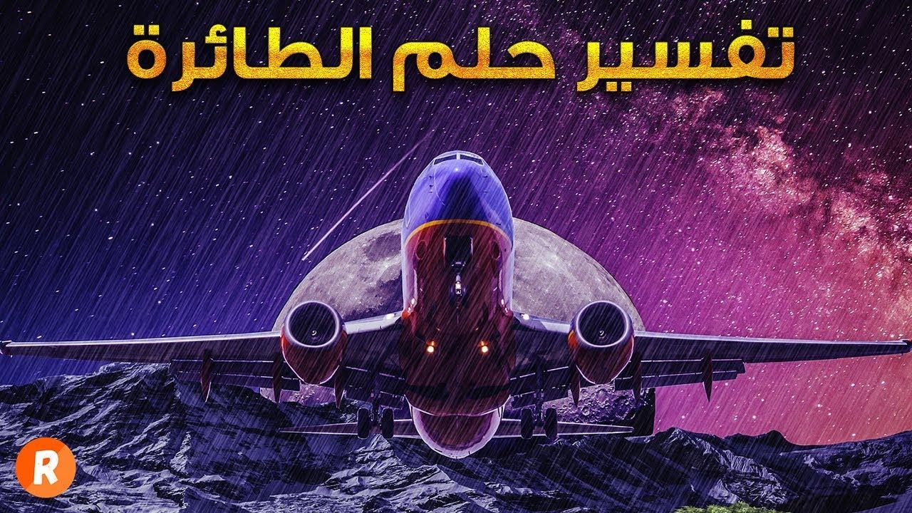 تفسير حلم الطائرة ماذا تعني رؤية الطائرة في الحلم سلسلة تفسير