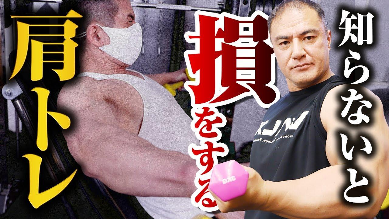 【筋トレ】今よりも効果的に肩を鍛えることができる!?スキャプラプレーンサイドレイズのやり方とは?【肩トレ】