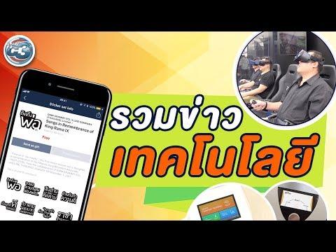 DailyC3 | รวมข่าวเทคโนโลยี - วันที่ 11 Oct 2017
