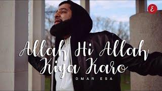 Omar Esa - Allah Hi Allah Kiya Karo (Official Video)