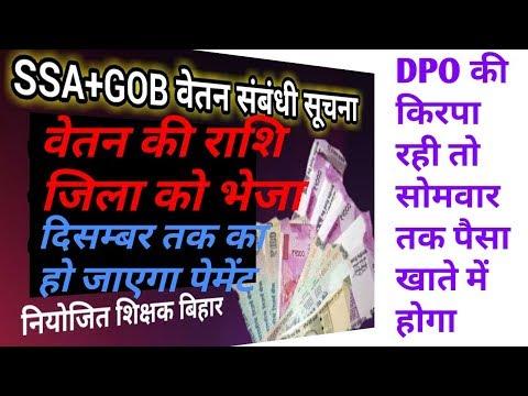 Niyojit teacher news|  वेतन की राशि dpo के खाता में आ गया, तुरंत अब वेतन शिक्षक के खाते में होगा