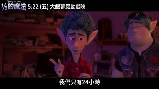 皮克斯最新原創電影《1/2的魔法》5月22日 (五) 大銀幕感動獻映