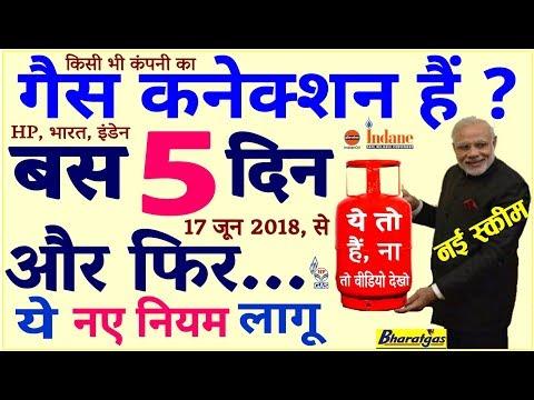 बड़ी खुशखबरी ! किसी भी कंपनी का गैस कनेक्शन HP, भारत, इंडेन है तो देखे pm modi govt insurance news