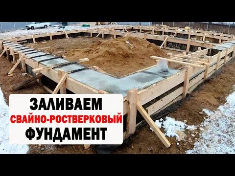 СВАЙНО-РОСТВЕРКОВОГО ФУНДАМЕНТ ЗИМОЙ 07