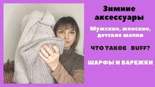 Зимние аксессуары 2020 Шапки шарфы и варежки Мужские женские детские Разбор гардеробов