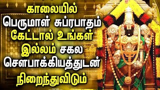 Powerful Perumal Suprabatham | Srinivan Bhakti Padangal | Elumalaiyan Best Tamil Devotional Songs