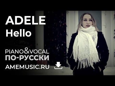 ADELE - Hello (cover by DivaSveta) | кавер на русском