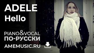 ADELE Hello RU COVER кавер на русском
