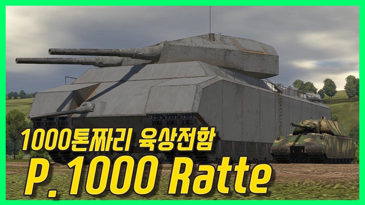 1000톤짜리 육상전함 - Landkreuzer P.1000 Ratte