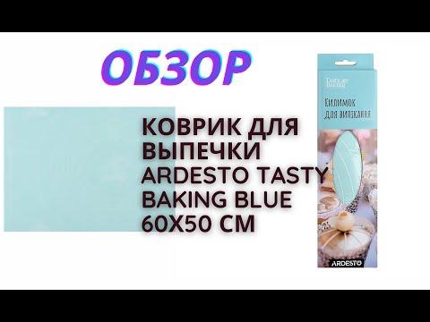 Коврик для выпечки Ardesto Tasty baking Blue 60х50 см (AR2308ST)