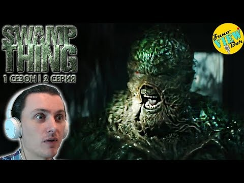 📺 БОЛОТНАЯ ТВАРЬ 1 Сезон 2 Серия - РЕАКЦИЯ / Swamp Thing Season 1 Episode 2 REACTION