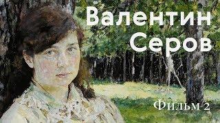 Валентин Серов. Биография и география - Домотканово