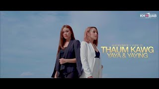 Thaum kawg - Yaya & Yaying (Music Video) Khosiab X Yaying YG Nkauj Tshiab 07.31.2019
