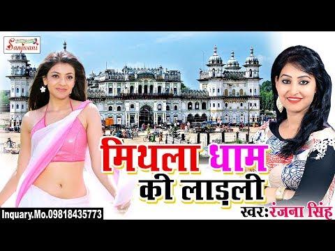 Ranjna Singh का हिट मैथिली गीत , मिथला धाम की लाड़ली.New Maithili Hit Songs.2017