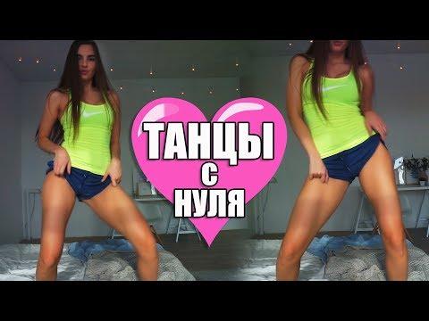 ТАНЦЫ и ПОХУДЕНИЕ / Танцы с НУЛЯ / Цели с Джерри
