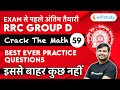 12:30 PM - RRC Group D 2020-21 | Maths by Sahil Khandelwal | Best Ever Practice Questions | Day-59