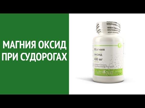Оксид магния 400 - препарат с магнием, лечение судороги