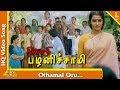 Download Othamal Oru  Song |Thirumadhi Palanisami Tamil Movie Songs | Sathyaraj| Suganya| Pyramid Music MP3 song and Music Video