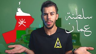🇴🇲 🤯  كمغربي , لم أتخيل أن سلطنة عمان بهذا الشكل