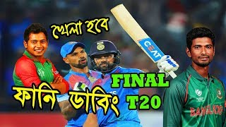 সামনে টি২০ ফাইনাল Bangladesh vs India 3rd T20 New Funny Dubbing Sports Talkies