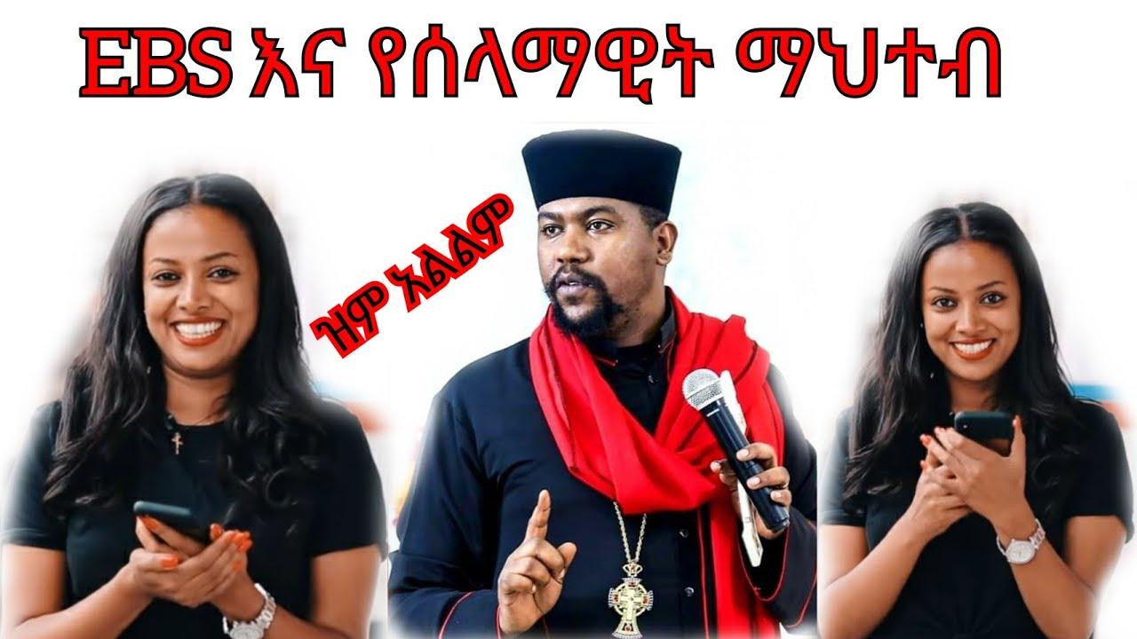 የሰላማዊት ማህተብ የሁላችንም ማህተብ ጉዳይ ነው! ይድረስ ለ EBS ከ መምህር ደበበ! Ethiopian Orthodox Tewahdo Church