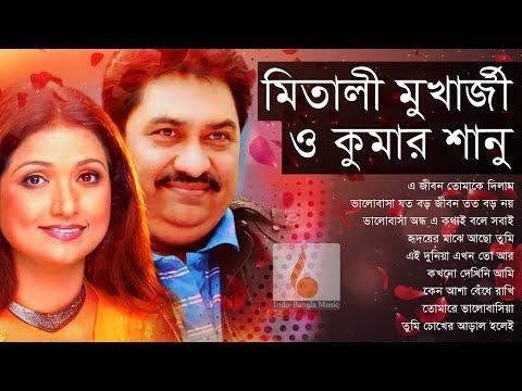 কুমার শানু ও মিতালী মুখার্জীর বাংলা গান  Kumar Sanu And Mitali Bangla Song  Indo-bangla Music
