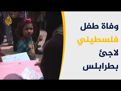 وفاة طفل فلسطيني لاجئ بطرابلس جراء تفاقم وضعه الصحي  - نشر قبل 3 ساعة