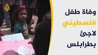 وفاة طفل فلسطيني لاجئ بطرابلس جراء تفاقم وضعه الصحي