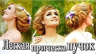 Прическа на средние волосы ВИДЕО УРОК.Hairstyle for medium hair