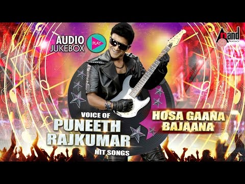 Puneeth Rajkumar Hits | Full Songs JukeBox | Kannada New Songs | Puneeth Rajkumar Hit Songs