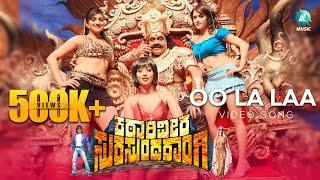 Katari Veera Surasundarangi Kannada Movie | Oo La Laa | Hot Video Song HD | Upendra, Ramya