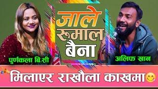 झ्याप्प दारी मधुरो छालामा पुर्णकलाको नजर New Live Dohori 2078 Purnakala Bc 🆚 Alif Khan