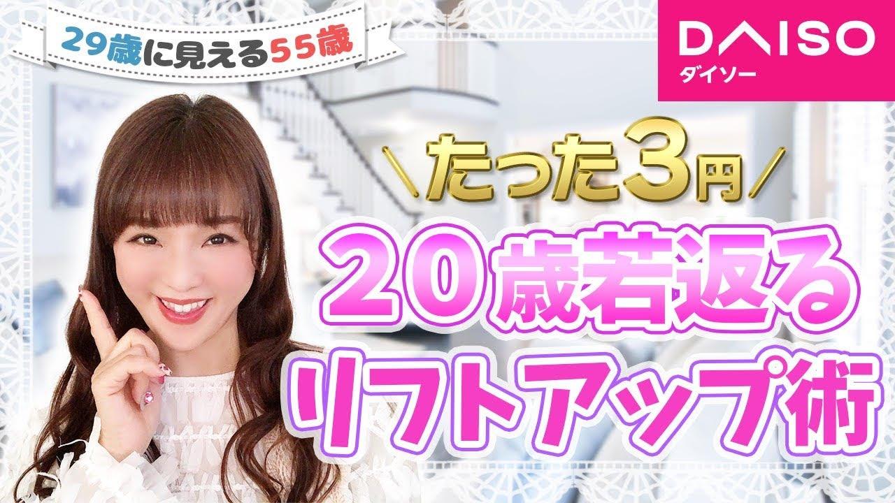 たった3円!20歳若返るリフトアップ術】(検証編)奥田千鶴の美チャンネル