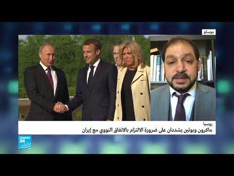 قمة لكسر الجمود بين بوتين وماكرون  - نشر قبل 45 دقيقة
