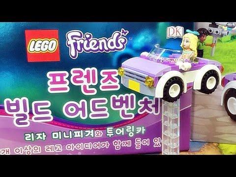 레고 프렌즈 빌드 어드벤처 11908 리자의 투어링카 조립 & 아이디어북 아이즐 Lego friends DK 도서 리뷰