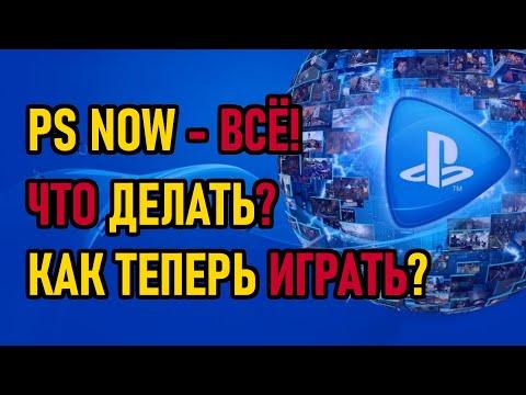 Бесплатный PS Now в России и СНГ - всё! Почему и что теперь делать?