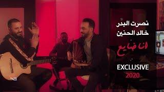 نصرت البدر و خالد الحنين - انا ضايع / Khalid Alhaneen & Nasrat Albader - Ana Dhaiee / Exclusive