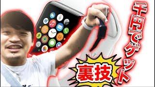 1000円で新型Apple Watchをゲットできる方法がやばすぎた