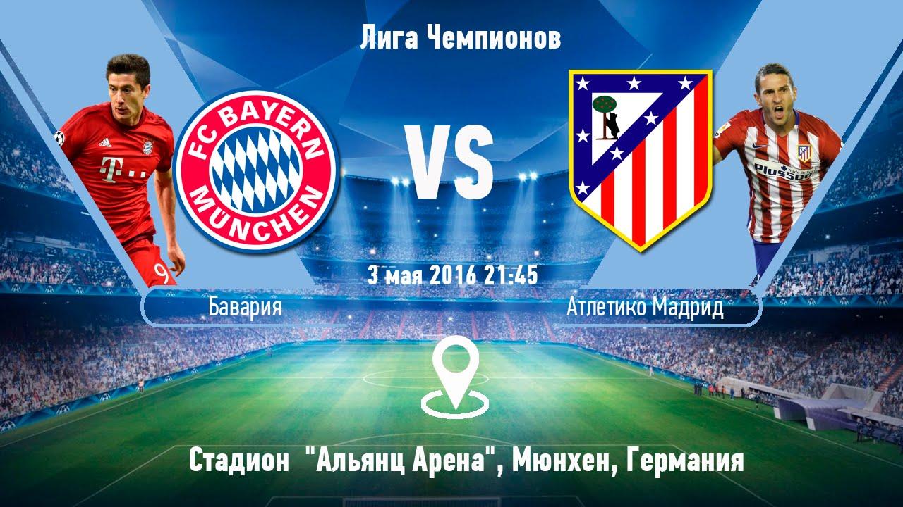 Бавария атлетико 3 мая 2016 канал футбол 1