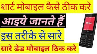 All dead mobile phone solution in hindi/China daed problem