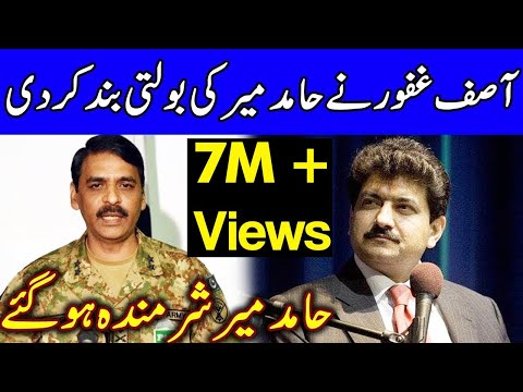 DG ISPR Asif Ghafoor Hits Back On Hamid Mir | 29 April 2019 | Dunya News
