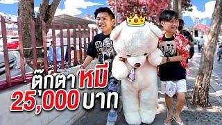 ซื้อตุ๊กตาหมีราคา-25,000-เป็นของขวัญให้ทุกคน-the-snack-x-kitkat