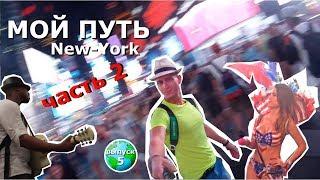 Путешествие в  Нью-Йорк часть2  Канал про путешествия