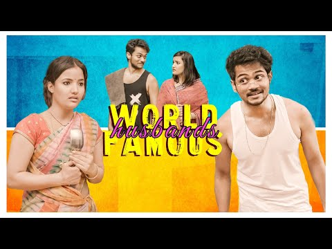 WORLD FAMOUS HUSBANDS || Shanmukh Jaswanth ft Hey Siri || Infinitum Media