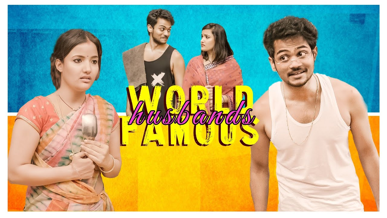 Download WORLD FAMOUS HUSBANDS || Shanmukh Jaswanth ft Hey Siri || Infinitum Media