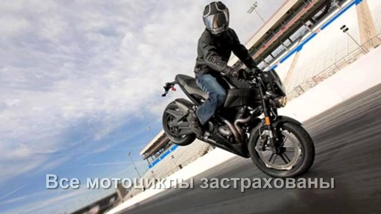 Если вы хотите купить бу мотоцикл в москве, приезжайте в наш салон на вднх. На сайте представлены модели и марки, а также цена на мотоциклы. Выбирайте тип мотоцикла, объем двигателя. Все мотоциклы прошли полную предпродажную подготовку. Вы можете купить японский мотоцикл в кредит,