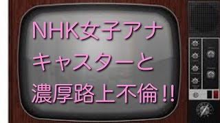 【痛いい話】NHK女子アナとキャスターの「路上不倫現場」…二人はお堅い...