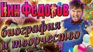 Ник Фёдоров. Биография и творчество
