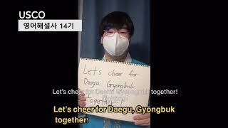 세계문화유산이 있는 대구경북 응원 캠페인 15